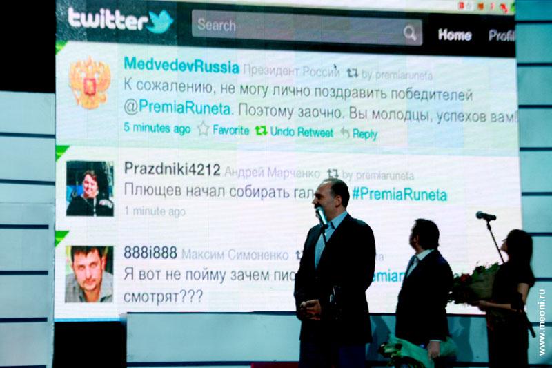 Поздравление Дмитрия Анатольевича Медведева