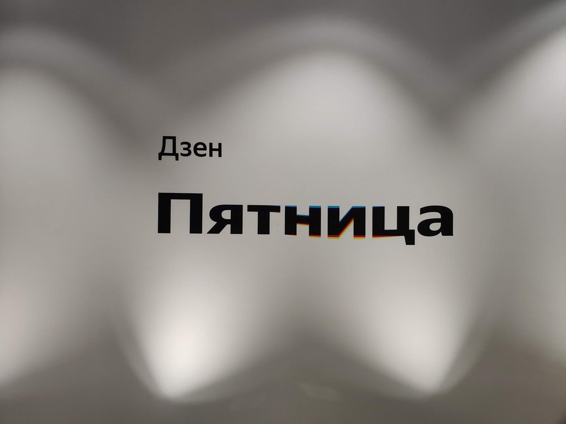 Яндекс.Дзен: как включить монетизацию, попасть вТОП каналов. Идаже получить ограничение показов